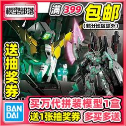 现货 万代 RG 30 1/144 FA 全装备全武装独角兽 绿 高达 拼装模型