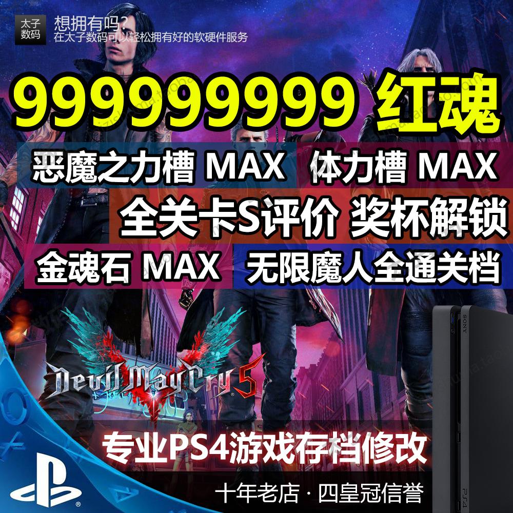 【四皇冠】PS4鬼泣5惡魔獵人5存档修改全S评价红魂金魂石无限魔人限时秒杀