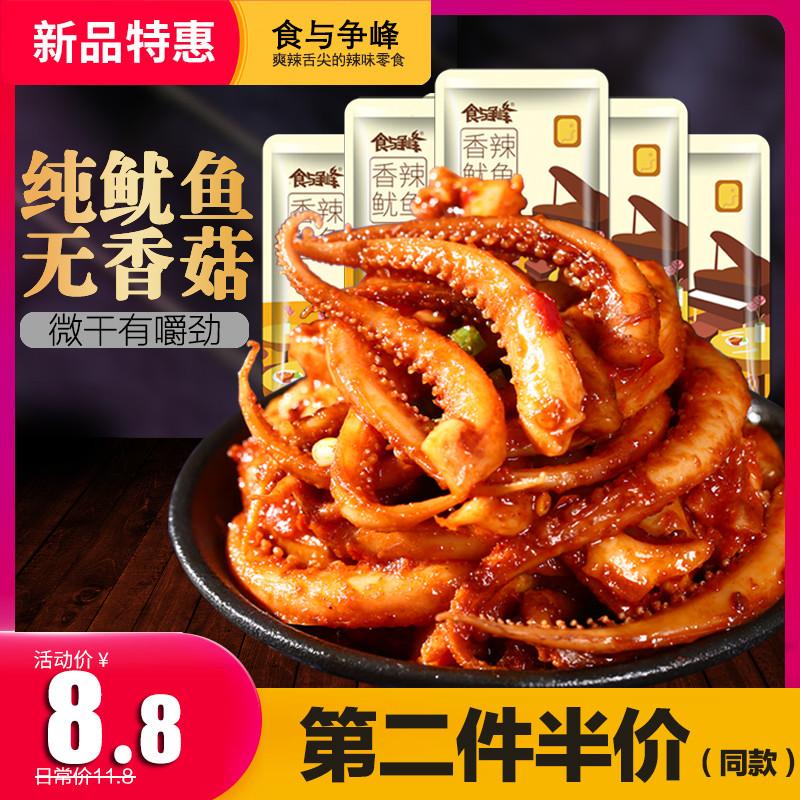 香辣鱿鱼须麻辣即食小吃海味小零食散装铁板鱿鱼丝香辣小海鲜特产