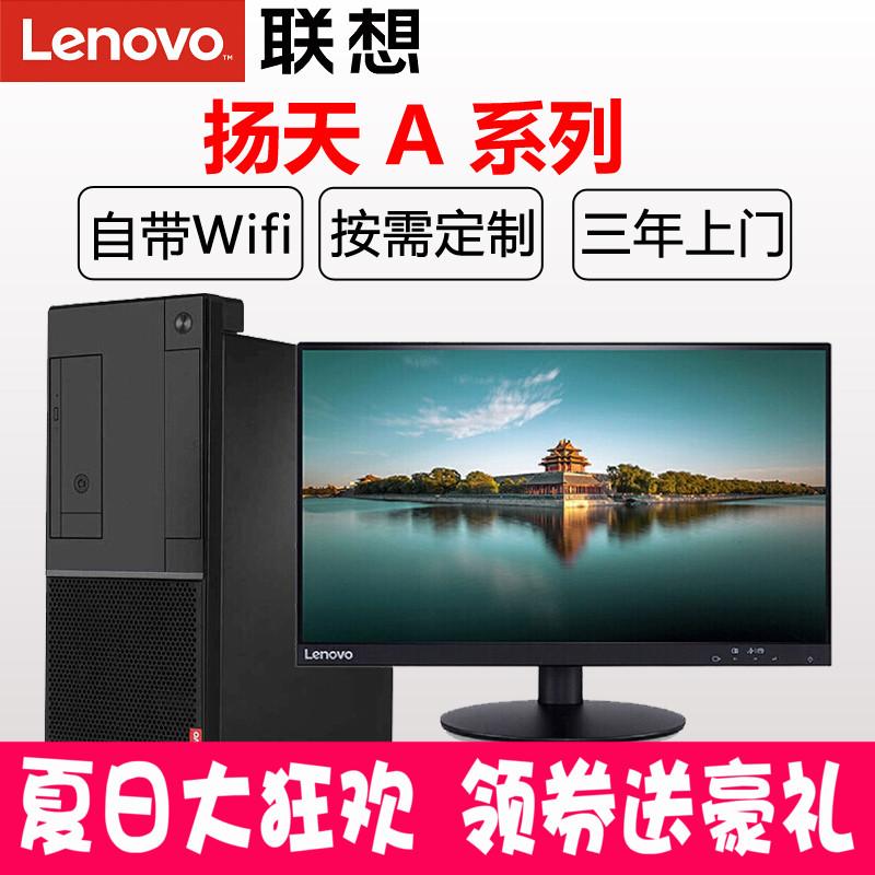 联想台式机电脑 扬天A6800T A6820T A6860T I5 商用主机整机全套