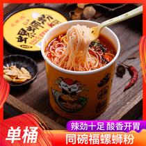 同碗福广西螺蛳粉柳州特产172g方便面米线速食酸辣粉夜宵休闲零食