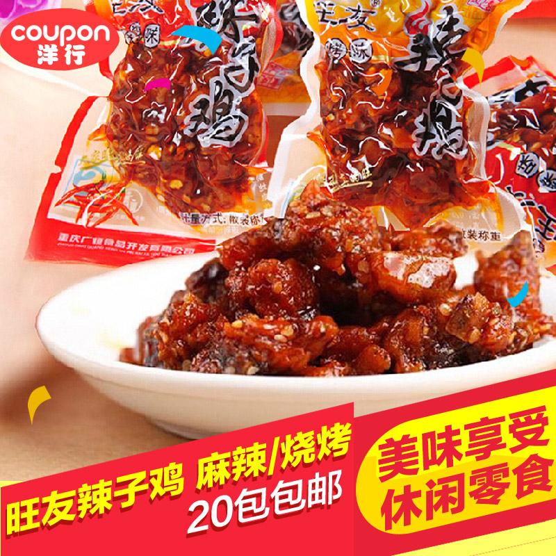 旺友辣子鸡麻辣味鸡丁鸡块重庆风味休闲美零食品特产下酒饭菜小吃