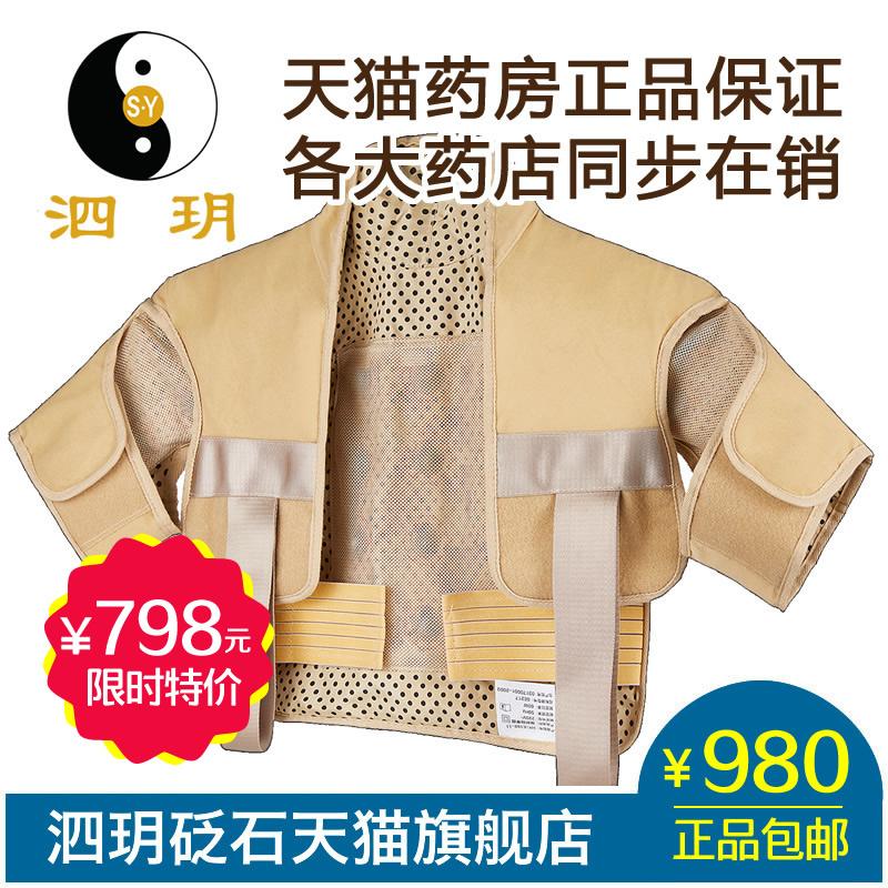 泗玥 泗滨砭石肩背宝 砭石按摩披肩 电动披肩热敷 电热艾灸