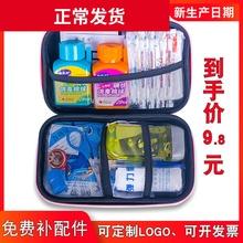 急救包家用戶外車載應急包家庭醫療包急救用品旅行便攜醫藥箱地震