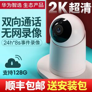 华为智选小豚摄像头机2k海雀监控器