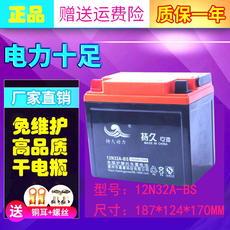 12N32A摩托车电瓶宗申力帆隆鑫福田三轮车启动12V32A免维护蓄电池