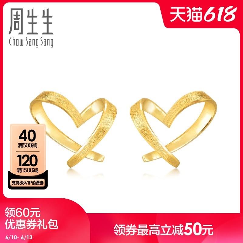 周生生黄金耳钉心形耳环黄金耳饰女款 68738E计价