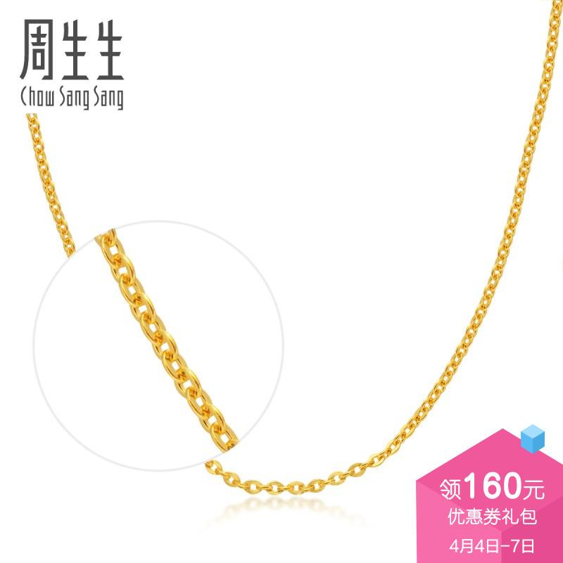 周生生足金黃金項鏈女款黃金首飾品素鏈09257N計價