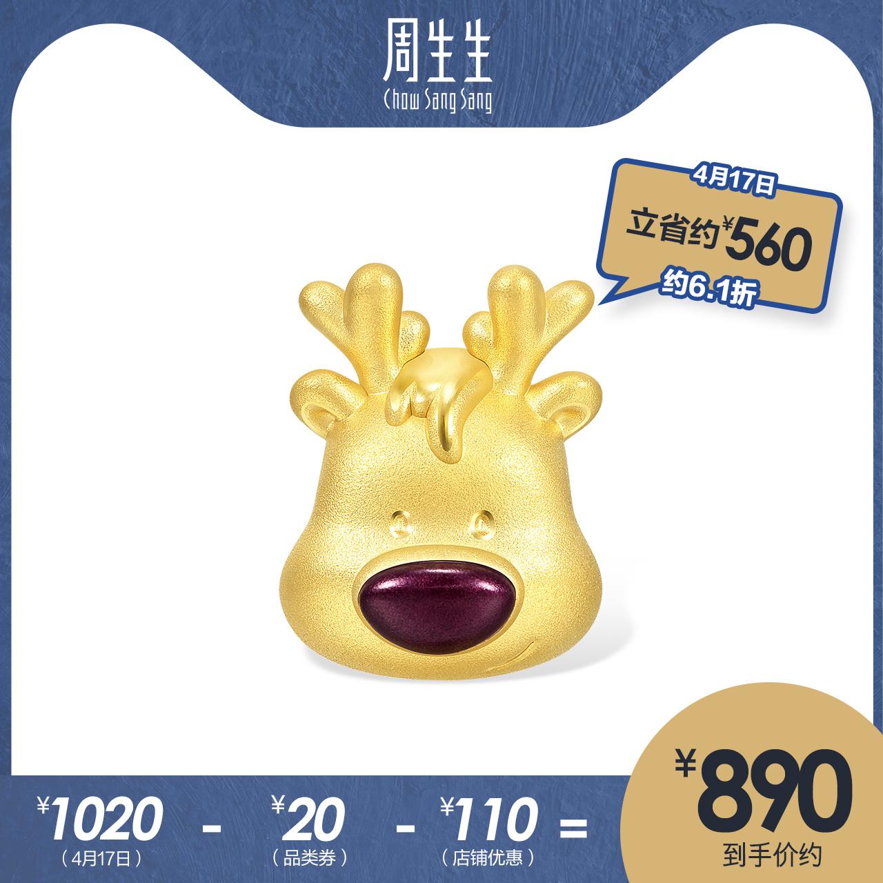 周生生黄金(足金)Charme爱情童话系列驯鹿转运珠90003C定价
