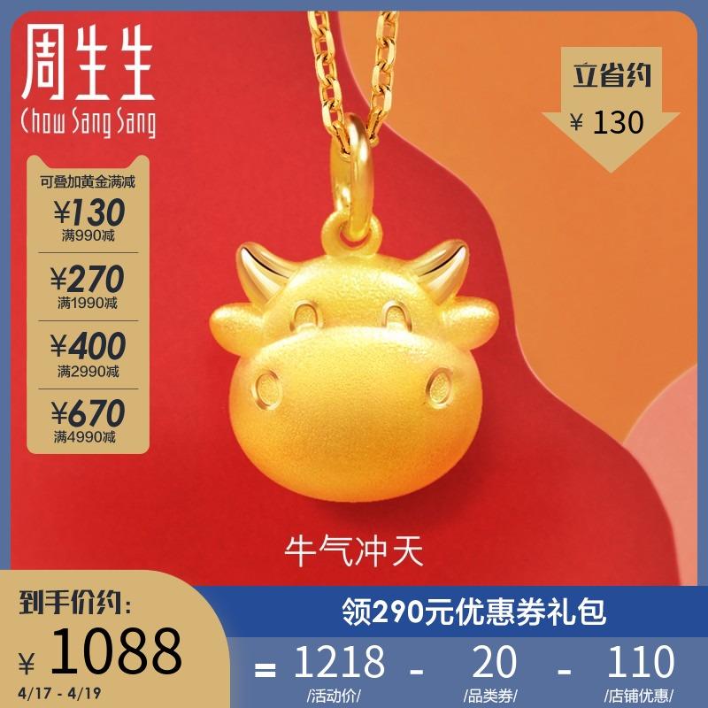 周生生黄金(足金)十二生肖牛吊坠91940P计价