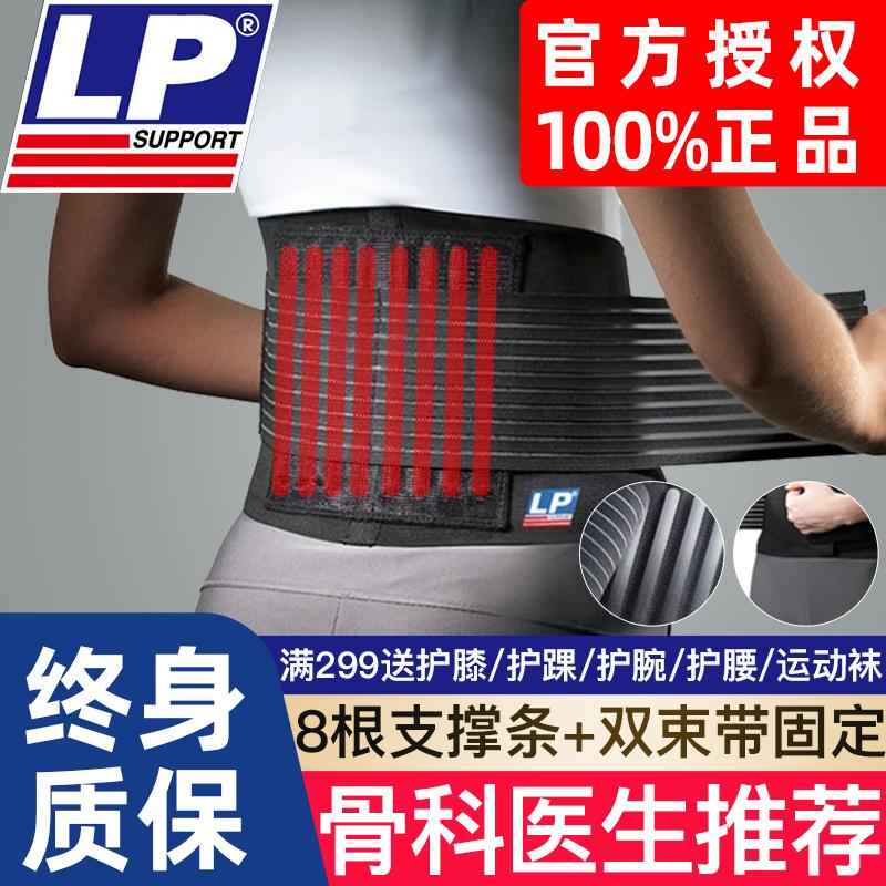 LP护腰带919KM男运动专业篮球羽毛球健身深蹲硬拉女束腰收腹绑带