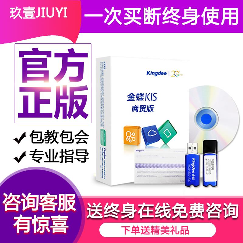 金蝶进销软件 金蝶KIS商贸标准版V7.0进销存软件金蝶财务管理软件