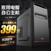 家用电脑办公主机商务台式机4核酷睿i5i3游戏整机DIY兼容机