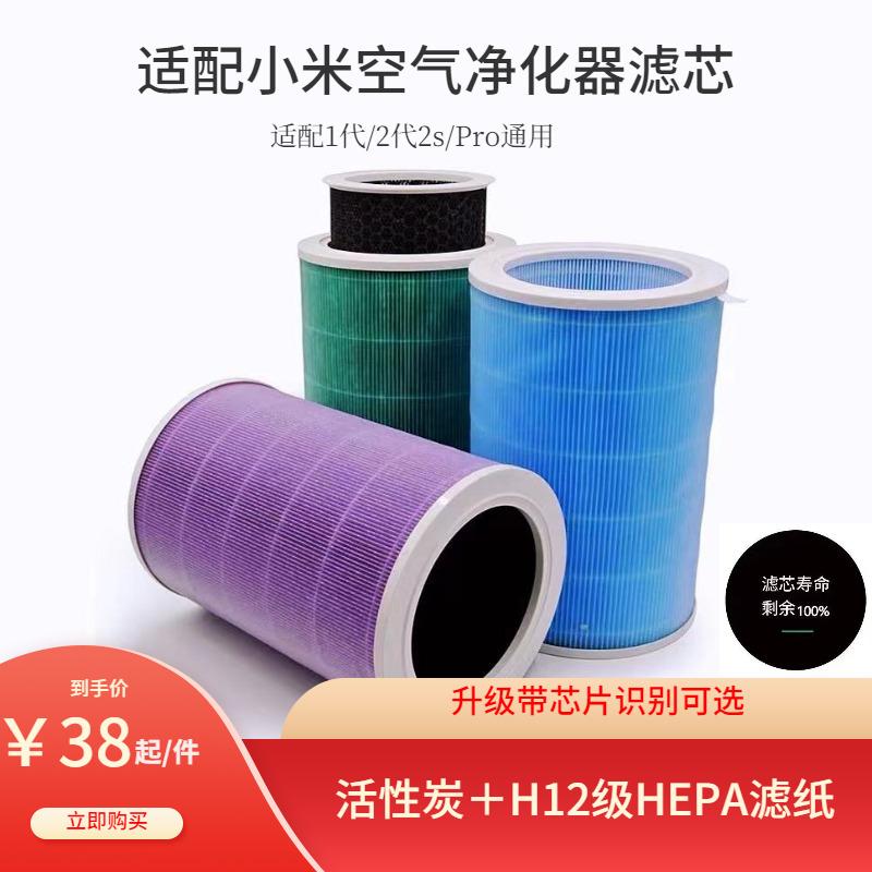 小米空気清浄器フィルター1代/2代/2 s代/3代/pro経済抗菌複合ホルムアルデヒド除去