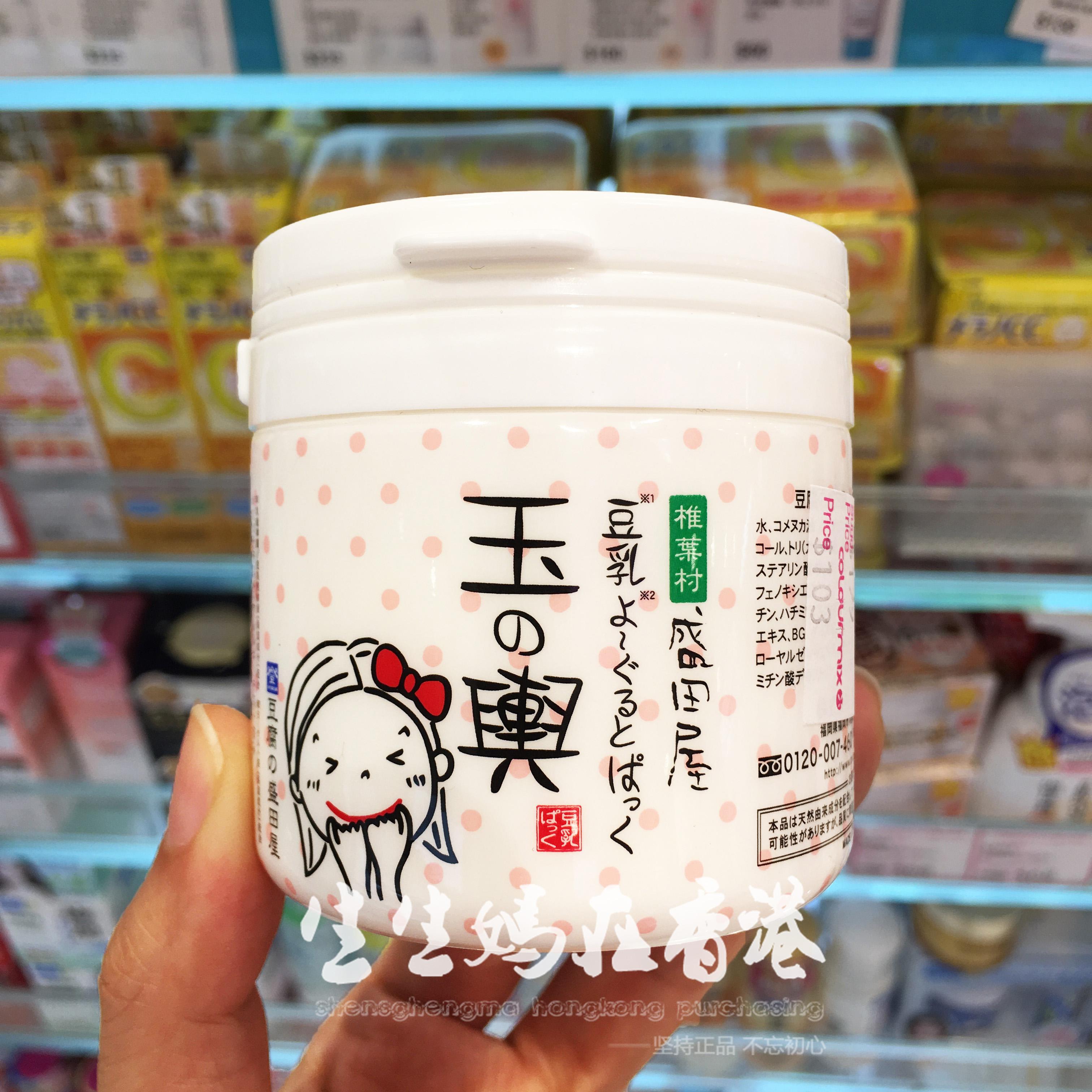 生生妈在香港 豆腐盛田屋 豆乳豆腐乳酪面膜150g美白保湿补水去黄