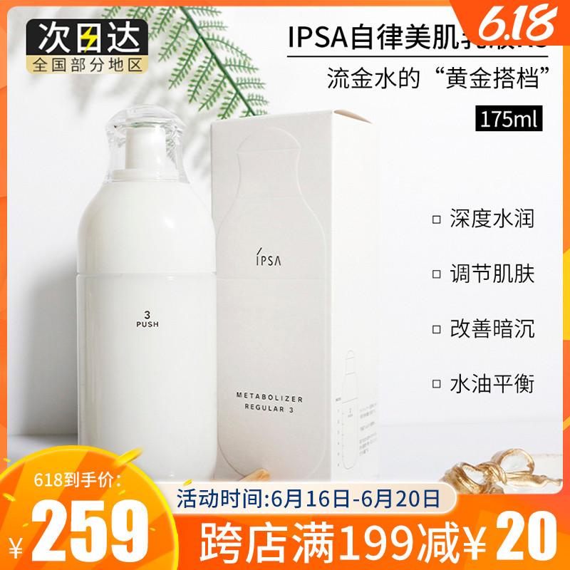 日本IPSA茵芙莎自律循环美肌乳液175ML R3补水保湿控油全能混油皮