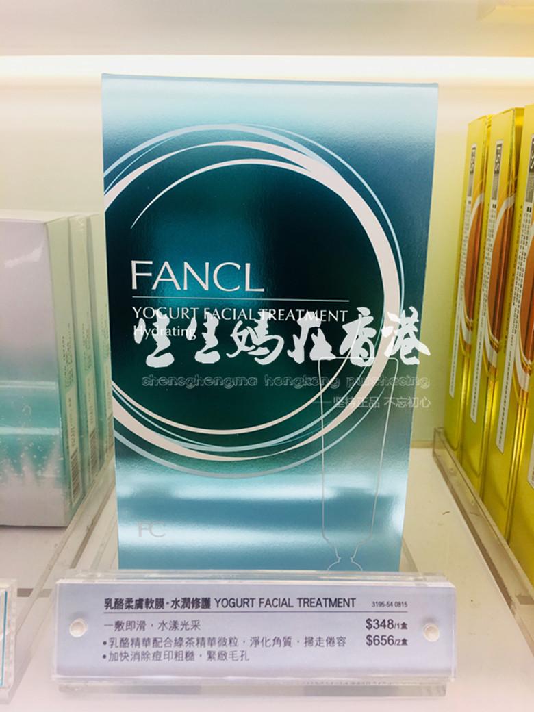 生生妈在香港  专柜 FANCL  乳酪柔肤软膜 亮滑 水润/滋养修护