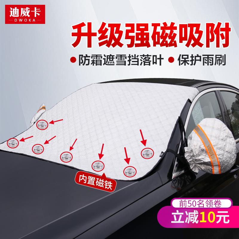 汽车遮雪挡前挡风玻璃车窗防冻遮光风挡防雪布小车冬季车用防霜罩