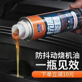 固特威机油精汽车发动机抗磨修复剂降噪强力治烧机油保护剂添加剂