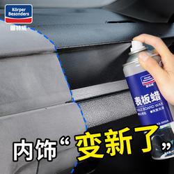 固特威表板蜡仪表盘汽车用内饰翻新镀膜塑料保养真皮革座椅护理剂