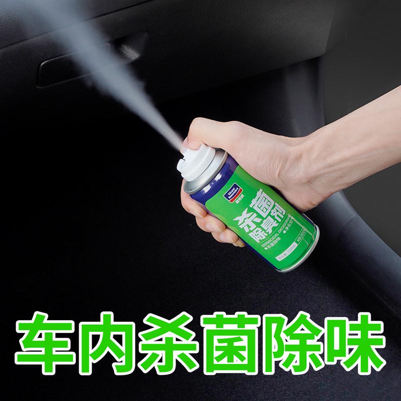 车内除味汽车用消毒喷雾空调杀菌除臭除异味去抗菌神器空气清新剂