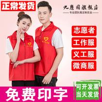 志愿者马甲定制工作服装印字logo定做义工红团体宣传活动广告背心