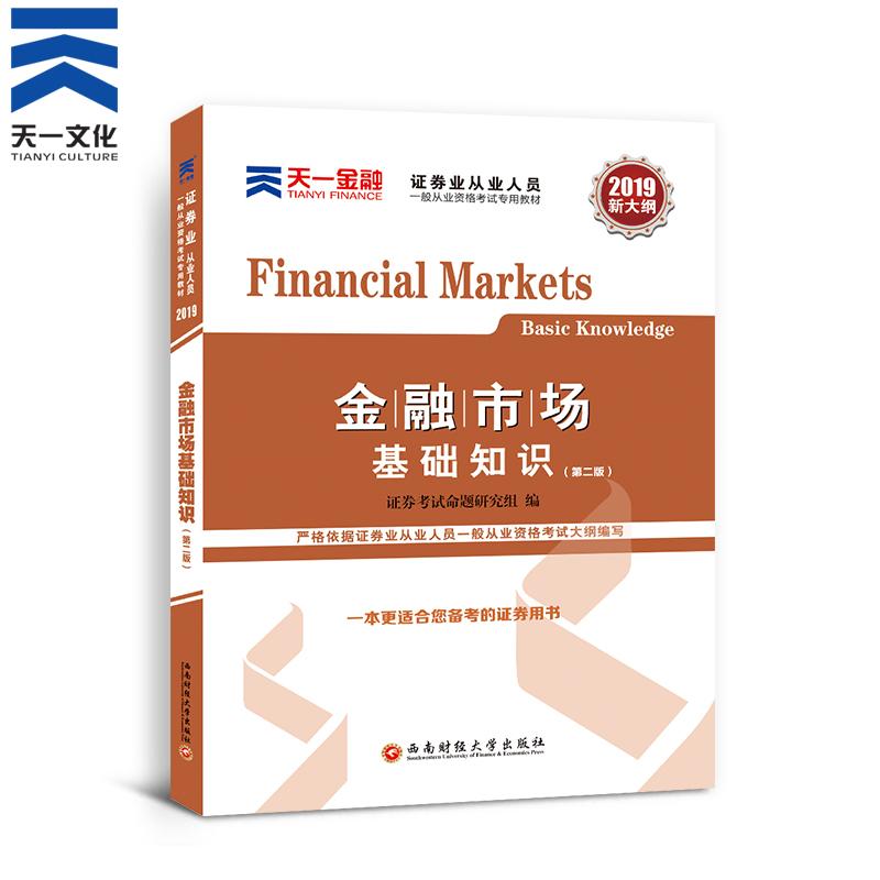 2018天一官方证券证券从业 证券从业资格考试教材用书 证券基础教材辅导金融市场基础知识