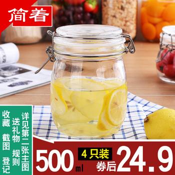 简着玻璃密封罐柠檬百香果蜂蜜储物罐果酱罐奶粉茶叶青梅酵素泡酒