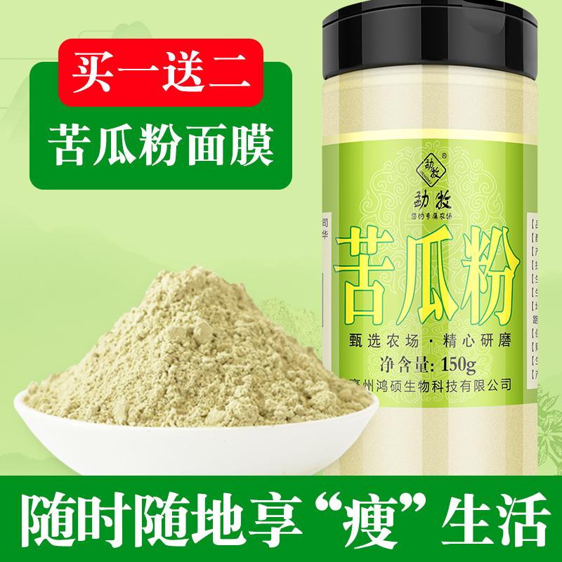 买1发3】苦瓜粉新鲜食用苦瓜现磨纯粉可压苦瓜片茶天然超细面膜粉
