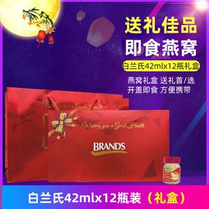 泰国Brand's白兰氏即食燕窝果饮鸡精饮品42mlx12瓶装礼盒送礼专用