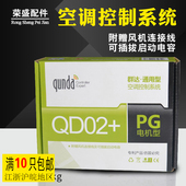 群达QD02+通用万能型空调挂机电脑控制板PG型控制板 空调电脑板