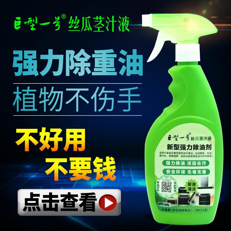 巨型一号抽油烟机清洗剂强力厨房重油污去油除垢家用除油剂油烟净