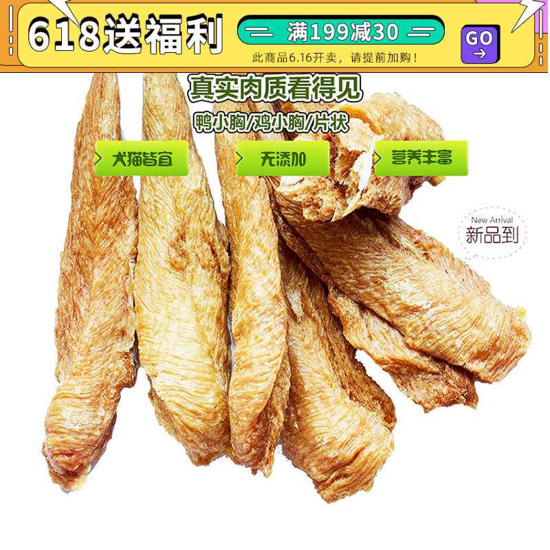 皮皮乐品牌肉干冻干零食辅粮猫狗通用上新Hao三袋包邮除特殊省市