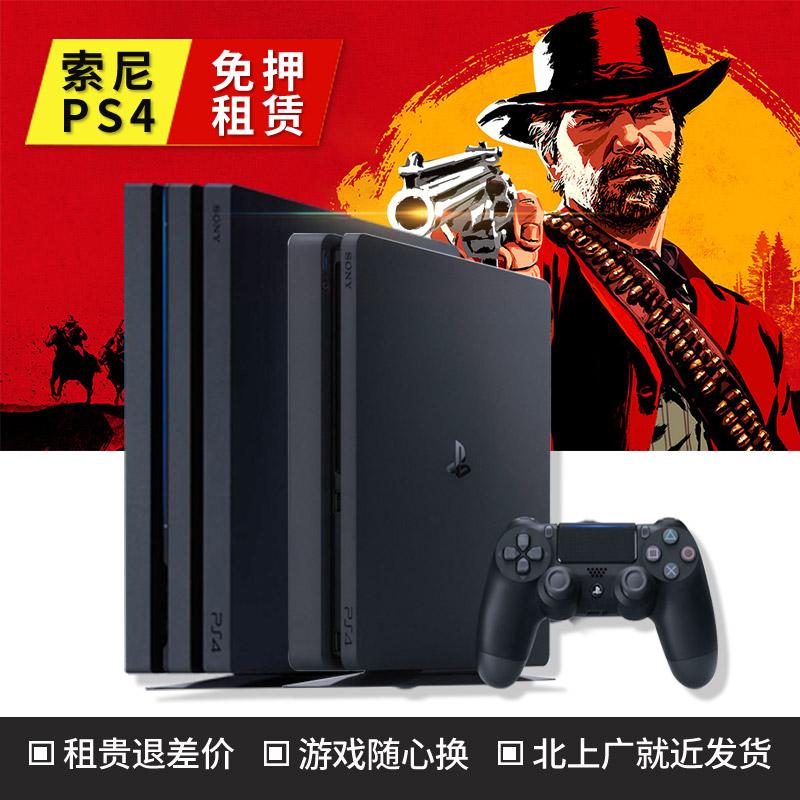 2.50元包邮出租索尼PS4游戏主机 PS4 Pro Slim租赁国行港版游戏机二手回收