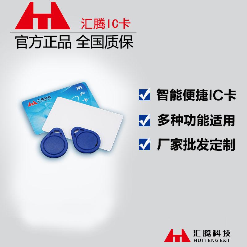 非接触式ic卡、感应门禁ic卡 考勤ic卡 停车IC卡 钥匙扣ic卡 饭卡