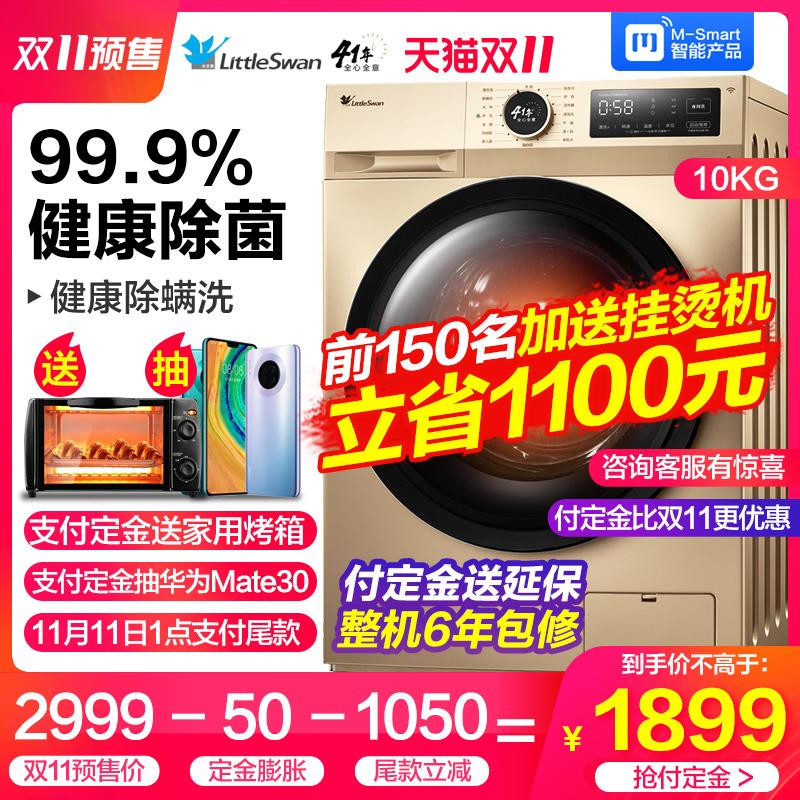 TG100VT096WDG智能变频静音kg公斤10小天鹅滚筒洗衣机全自动家用