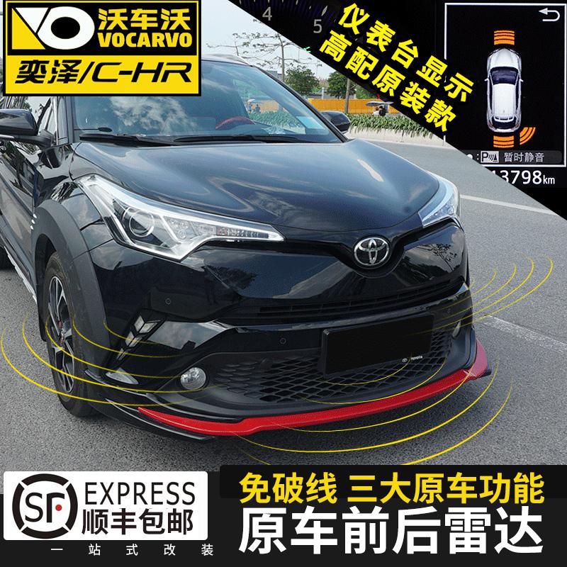 适用于丰田奕泽前雷达 chr原车前后倒车雷达原厂改装饰专用配件