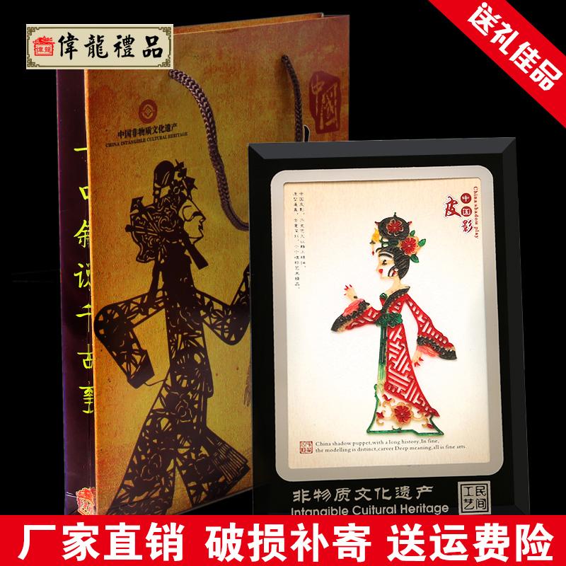 Кожа тень провинция шаньси кожа тень играть декоративный живопись украшение ремесла продукты в страна характеристика маленькие подарки путешествие сиань годовщина статья