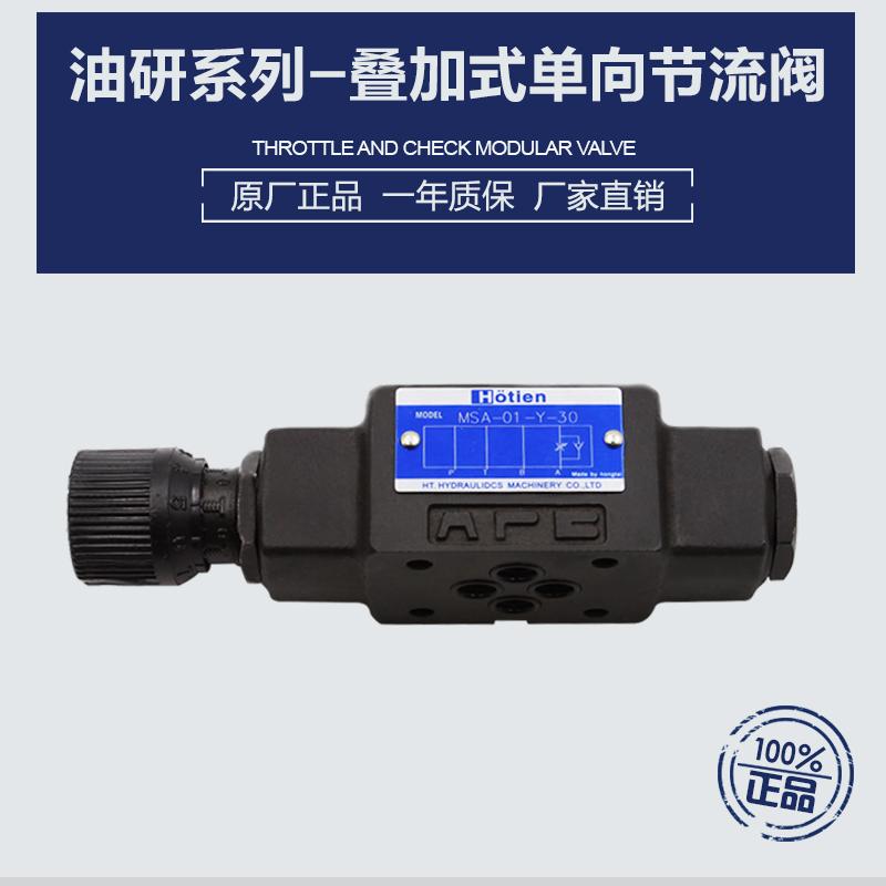 榆次油研系列YUKEN叠加式单向节流阀MSA/MSB-01-Y-30液压质保一年