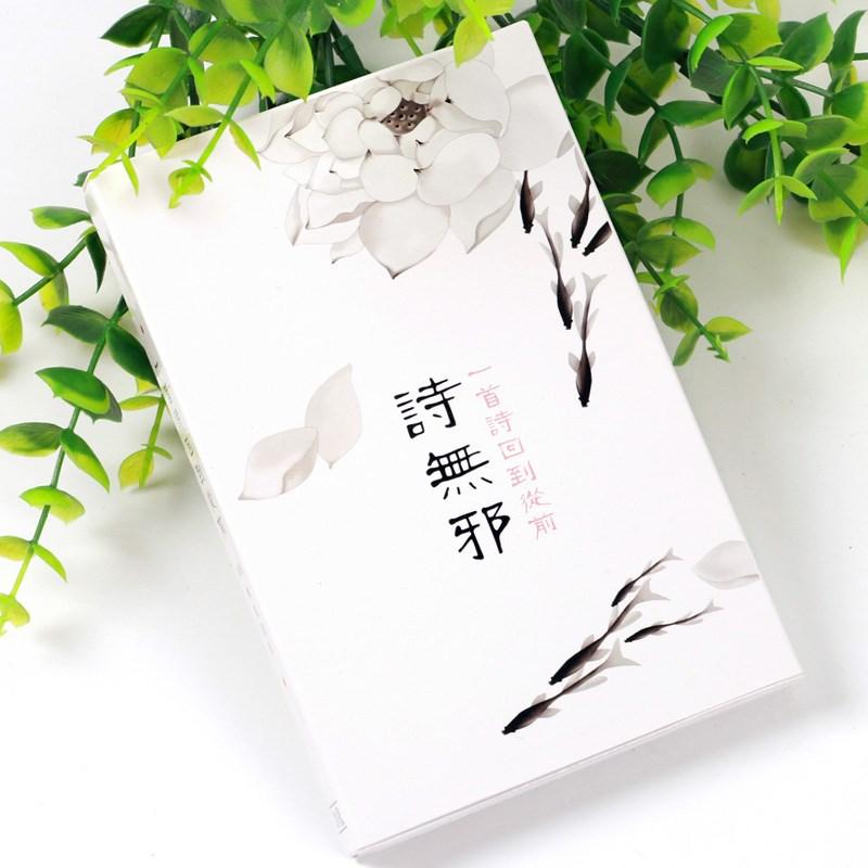 诗无邪中国风古风明信片卡片 古典复古诗词卡片留言 学生文具礼品