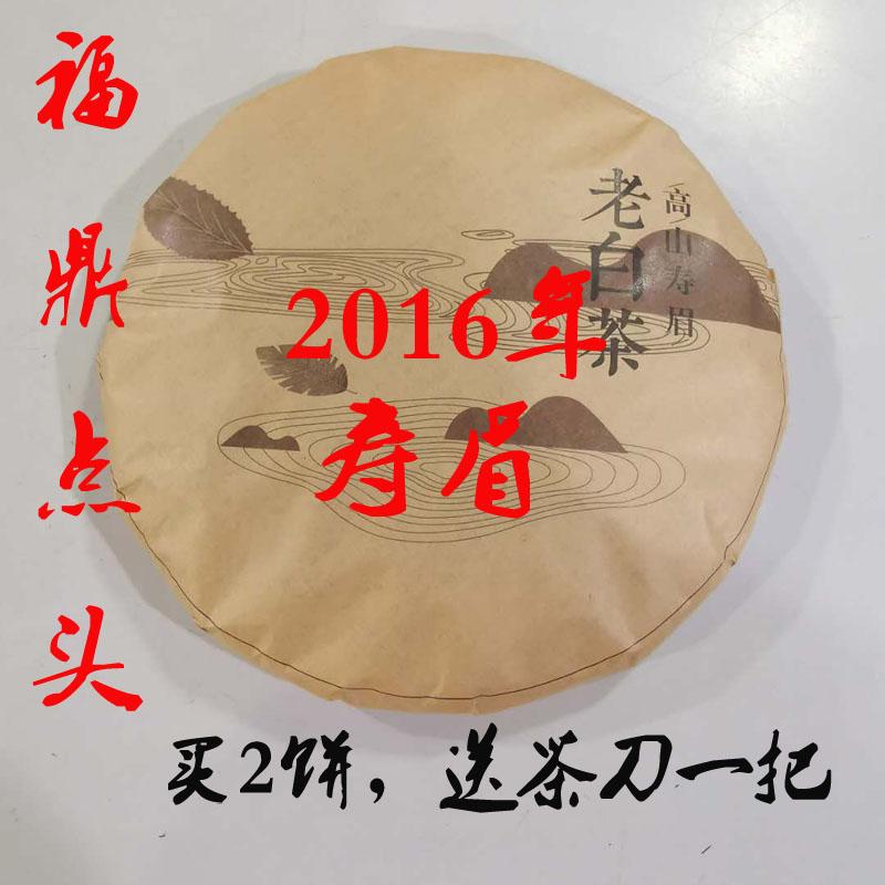 2016年福鼎はうなずいて古い白茶を抑えて日に焼けて古い木の茶の原料の陳年ナツメ香高山寿眉餅350 gを焼きます。