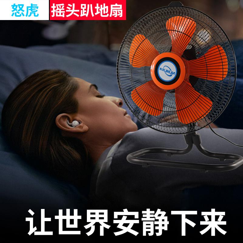 怒虎电风扇工业风扇强力电扇落地扇家用台扇坐地台式摇头趴地扇