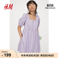Zhang Yuxi star with HM DIVIDED women's square neck puff sleeve French dress 0888320
