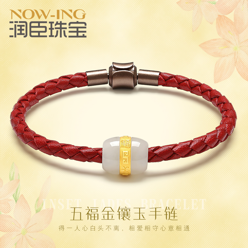 Gold inlaid jade transfer bead bracelet Hetian jade bracelet 999 full gold red rope gold jewelry lovers fashion personality