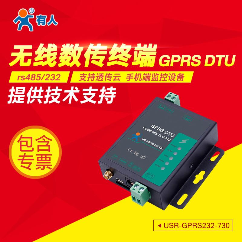有人GPRSdtu串口转gprs模块无线数传终端工业级dtu模块485接口730