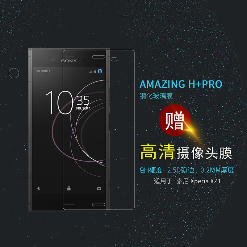 耐尔金 索尼 Xperia XZ1钢化膜 索尼xz1手机高清防爆玻璃保护贴膜