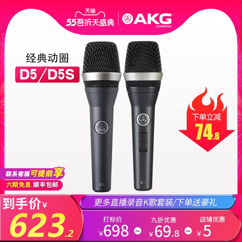 AKG/爱科技 D5S/D5CS/D7S动圈麦克风 专业有线演出弹唱主持 录音直播K歌合唱声卡设备全套 电脑手机话筒套装