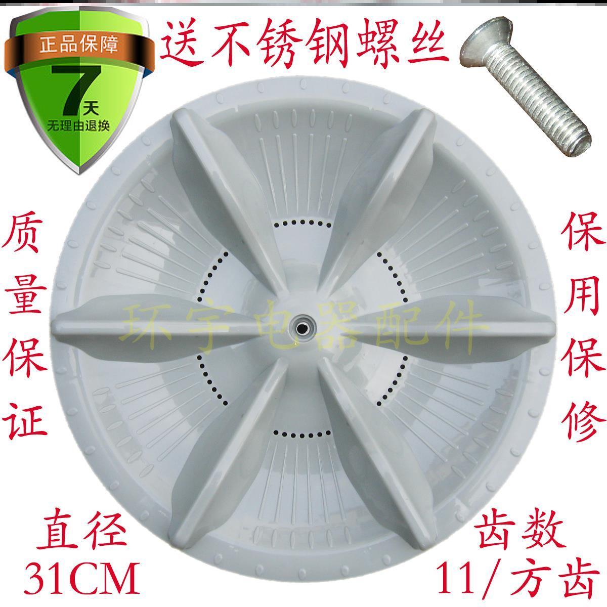 金羚XQB60-559GF/589G洗衣机配件XQB55-522FXQB70-E57原厂波轮盘