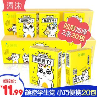 9.9包邮20包本色便携式鼻涕面纸可在爱乐优品网领取1元天猫优惠券
