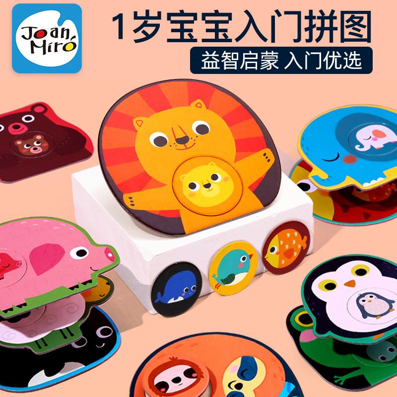 美乐婴幼儿大块拼图宝宝形状配对益智早教纸质玩具男女孩0-1-2岁